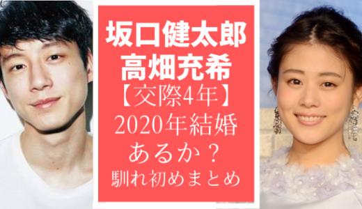 坂口健太郎と高畑充希の結婚?【2020年最新】破局説や同棲説からのゴールインの真相追及