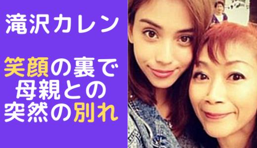 滝沢カレンの母親【さゆり】さんとの突然の別れ!原因はガン!