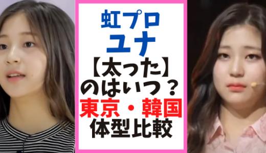 虹プロ【ユナ】太った理由はストレス!?東京・韓国合宿での画像・動画で体型比較してみた