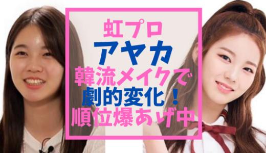 虹プロ【アヤカ】メイクで韓流美女に変身!?選考からの変化を追ってみた!