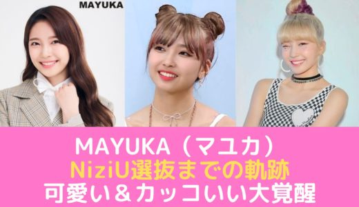 NiziU:マユカが可愛さ爆発!大覚醒で人気急上昇!