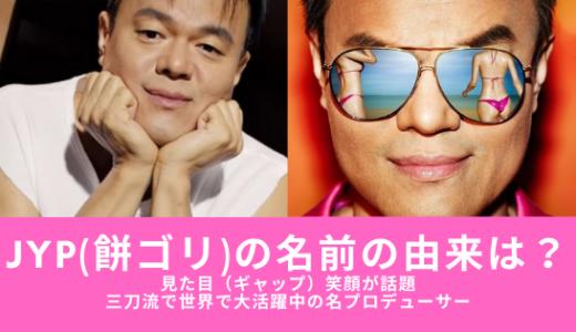 JYP(パクジニョン)餅ゴリの由来は?社長の経歴と可愛い笑顔のギャップが素敵と話題になってる?