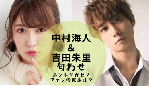 中村海人と吉田朱里の【匂わせ】SNS投稿でファン激震(T_T)