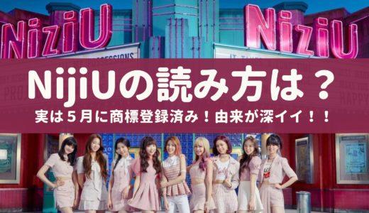 NiziUの読み方は「ニジュー」?意味・由来がすごい!5月には商標登録済み