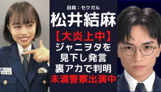 【未満警察】松井結麻がジャニヲタだった?!セクガルなのにファンを批判で炎上