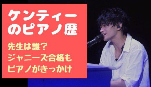 【動画】中島健人のピアノ歴が凄い!先生は誰?弾き語りもできる実力