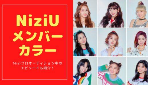 NiziU(ニジュー)のメンバーカラーが可愛い!MVでネタバレ?
