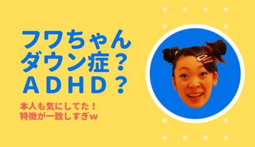 フワちゃんの顔がダウン症っぽい?発達障害ADHDの特徴そのまますぎる