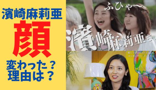 濱崎麻莉亜の顔が変わった変化はどこ?歯の矯正?ダイエット?【画像比較】