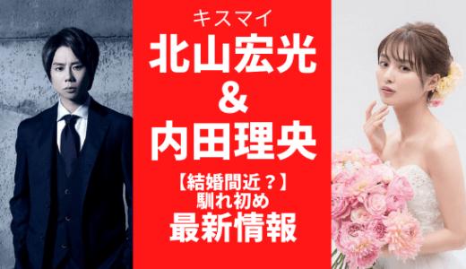 【最新画像】北山宏光と内田理央の馴れ初めアイドル結婚が進む訳