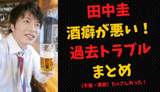 田中圭の酒癖の悪さが原因!過去のトラブルまとめ『不倫・事故』離婚もあり?
