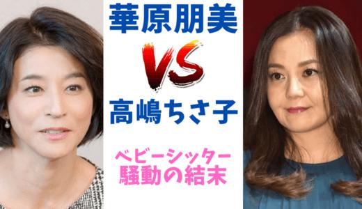 華原朋美VS高嶋ちさ子『ベビーシッター』騒動が契約解除の原因?