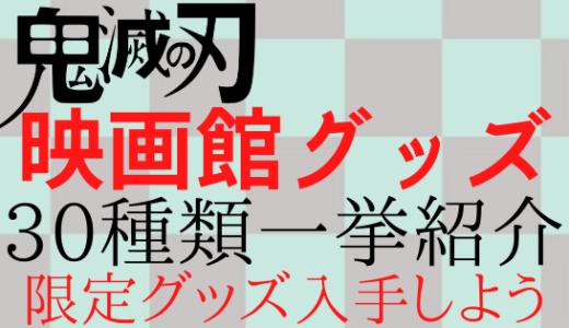 """鬼滅の刃の映画館グッズ30種類まとめ""""無限列車編""""手に入れよう!"""