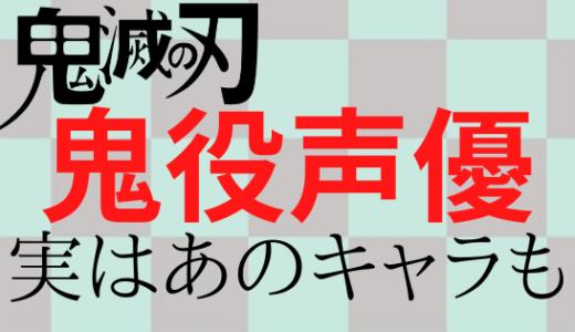 """鬼滅の刃『声優""""鬼""""』が贅沢すぎる件"""