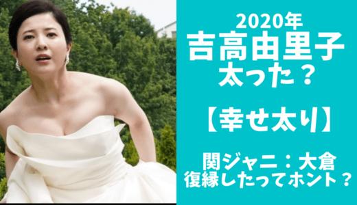 吉高由里子が太り過ぎ!関ジャニ大倉と復縁で幸せ太り?