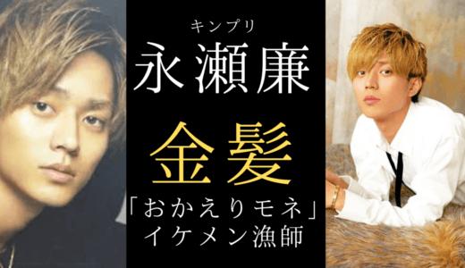 永瀬廉の髪が金髪「おかえりモネ」でイケメン漁師(髪色カッコよさ比較)