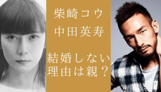 柴崎コウが結婚できない?中田英寿との熱愛は鎮火?【2020最新】