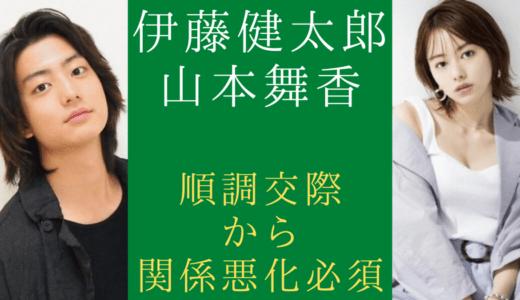 伊藤健太郎と山本舞香の今カノは見捨てない?