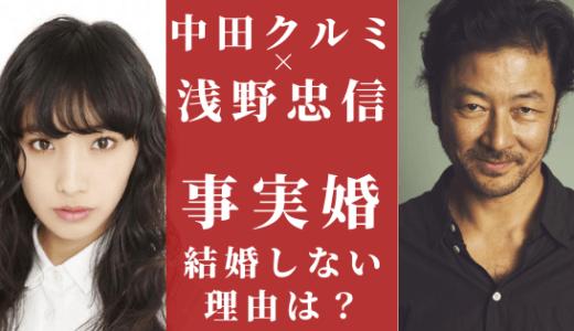 中田クルミと浅野忠信の結婚「歳の差18歳」結婚しない理由は?