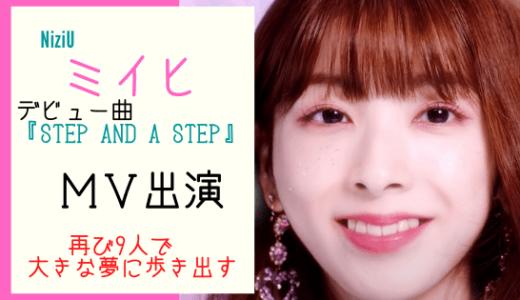 ミイヒ『Step and a step』MVに出演!再び9人で歩む夢の続きは希望で満ち溢れている!