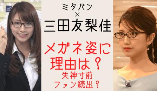 三田友梨佳アナのメガネ姿に魅了され失神寸前と話題に!