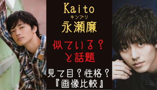 kaitoと永瀬廉が似てるって噂に!見た目?性格?【画像で比較】