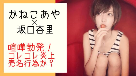 女優 コレコレ セクシー