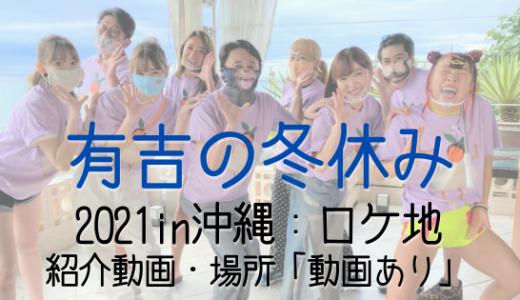 有吉の冬休みのロケ地はここだ!2021年in沖縄【画像で特定】