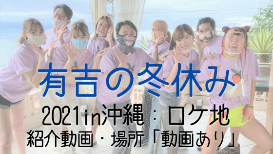 有吉 の 夏休み 2020 ロケ 地