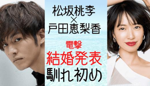 戸田恵梨香と松坂桃李が結婚発表!馴れ初めは?衝撃の電撃婚♡