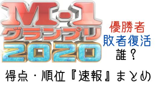 『M-1グランプリ2020』採点&順位確認!優勝者と敗者復活は?