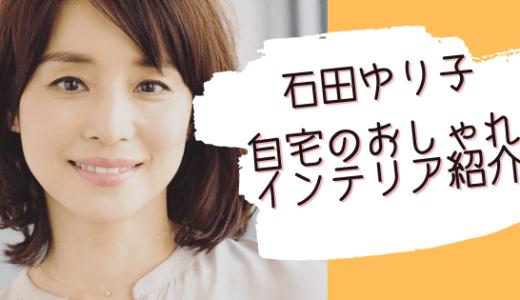 石田ゆり子の自宅はセンス抜群なインテリア【場所は文京区】なの?