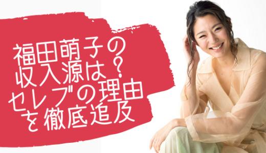 福田萌子の仕事と年収は?収入源は6つ?勝ち組のお手本を徹底追及