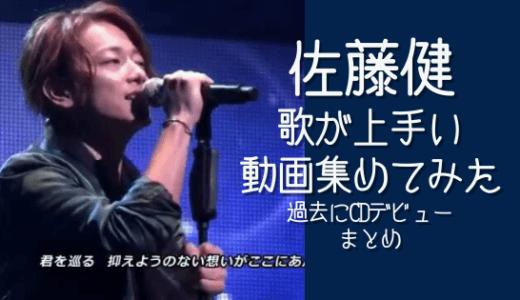 佐藤健の歌が上手い!テレビ初披露で美声を披露!過去作品もチェック