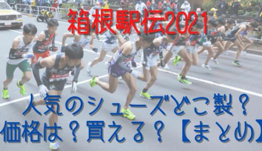 箱根駅伝2021ナイキシューズ黄色が映える!着用率が高すぎる!