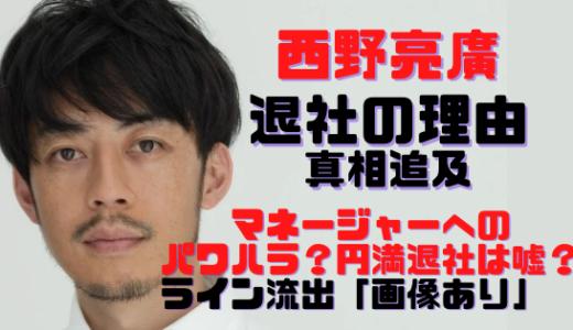 西野亮廣がマネージャーへのラインをツイッターへの投稿が原因か?