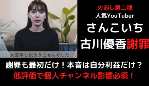 さんこいち古川優香も謝罪もBadコメント殺到で火消できない!