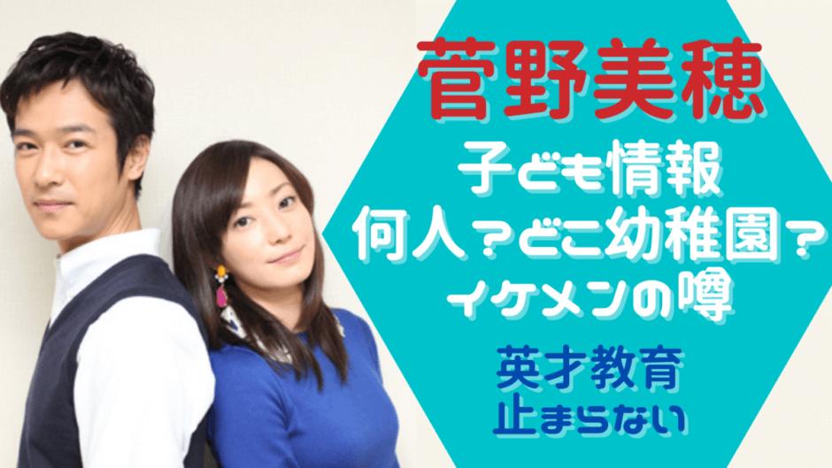 馴れ初め 菅野 堺 雅人 美穂 堺雅人と菅野美穂の馴れ初めは大奥での共演。交際期間3か月でも離婚の心配がない理由とは。