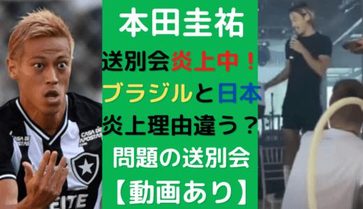 本田圭祐の送別会がブラジルで大炎上!日本にも飛び火!【動画あり】
