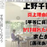 上野千鶴子が炎上し批判殺到!タワマン&別荘暮らし!等しく貧乏は?