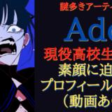 Ado(歌い手)素顔を調査!女子高生?プロフィールや年齢紹介