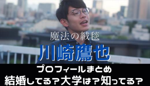 川崎鷹也の年齢・大学・奥さん・家族【プロフィール】基本情報まとめ