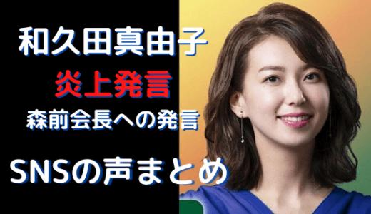NHKアナ和久田真由子の森前会長へのコメントが炎上!世間の声まとめ