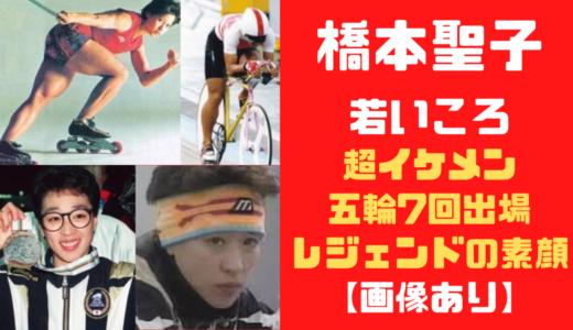 橋本聖子の若い頃って超イケメン!五輪7回出場は伊達じゃなかった!