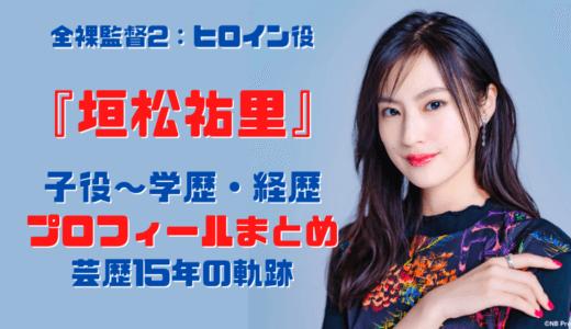 恒松祐里の子役~学歴経歴プロフィールまとめ全裸監督2で飛躍する!