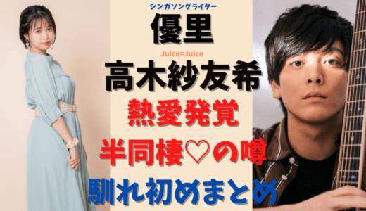 優里と高木紗友希の熱愛発覚!半同棲?馴れ初めまとめ【画像あり】
