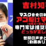 吉村知事のマスク会食に新定義アゴ駆けマスクに専門家は推奨しない!