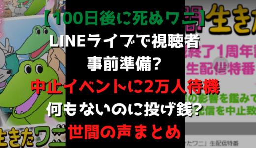 100日後に死ぬワニのLINEライブ中止でも2万人待機!買収疑惑