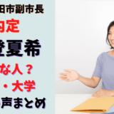 安芸高田市副市長に内定した四登夏希ってどんな人なの?【画像あり】
