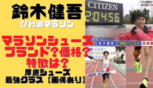 鈴木健吾のマラソンシューズは何?日本新のブランド・価格まとめ